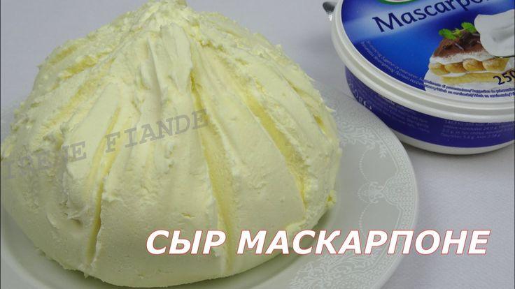 Сыр маскарпоне. Маскарпоне в домашних условиях