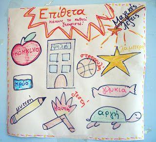 Ιστορίες μιας τάξης: Επίθετα: οι μαγικές λέξεις (Β' τάξη)