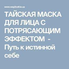 ТАЙСКАЯ МАСКА ДЛЯ ЛИЦА С ПОТРЯСАЮЩИМ ЭФФЕКТОМ - Путь к истинной себе