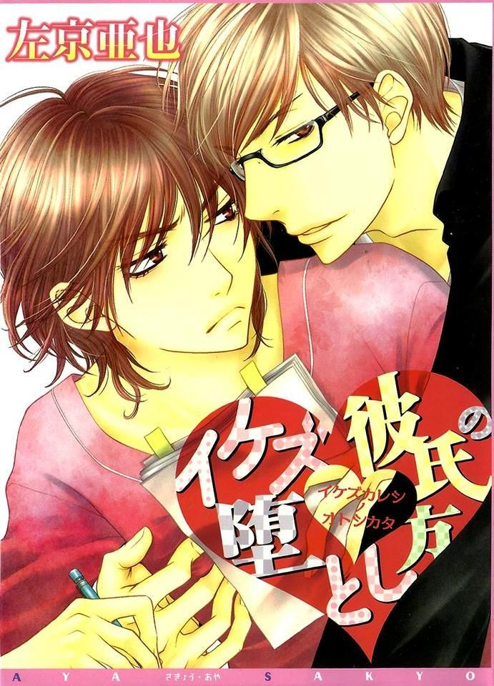 18 best best of yaoi manga with eli images on pinterest reading ikezu kareshi no otoshikata fandeluxe Gallery