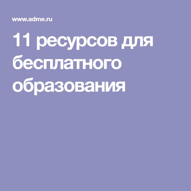 11ресурсов для бесплатного образования