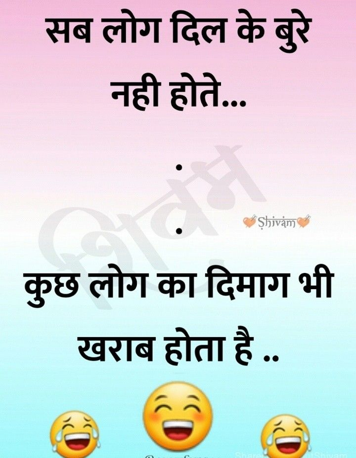 Pin By Sarika Deb On Fun Track Jokes Quotes Fun Quotes Funny Funny Quotes