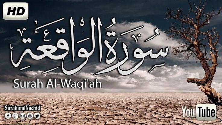 سورة الواقعة مكررة 3 مرات السورة التي شيبت الرسول تلاوة تريح القلب Arabic Calligraphy Quran Beautiful