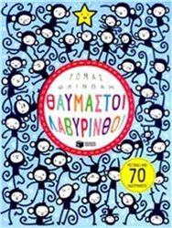O Τόμας Φλίνθαμ βρίσκει λαβύρινθους παντού- Αστροναυτοφάγα τέρατα - Μαγικά στέμματα - Αρκούδοι χορευτές. Ένα βιβλίο με πολλούς δημιουργικούς λαβύρινθους, που τόσο αρέσει στα παιδιά να βρίσκουν την έξοδο από το εσωτερικό τους! Ηλικία 8+