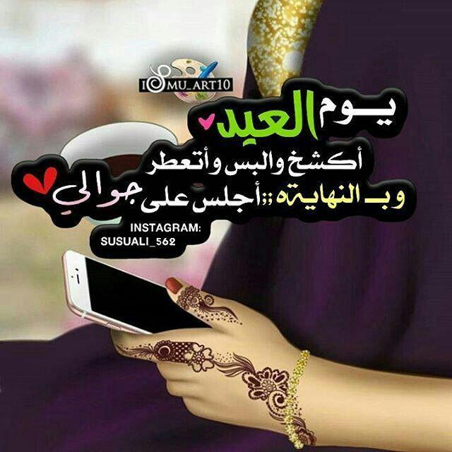 Pin By علي محمد On Girls Cases Eid Cards Happy Eid Ramadan