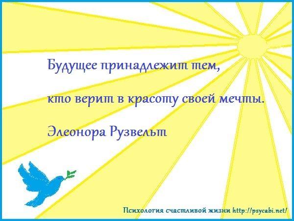 Будущее принадлежит тем, кто верит в красоту своей мечты. Элеонора Рузвельт