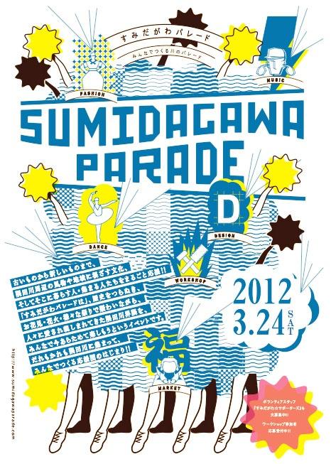 Sumidagawa Parade