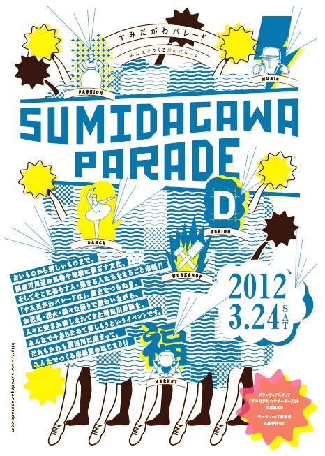 Sumidagawa Parade Art Art director Poster Artwork Visual Graphic Mixer Composition Communication Typographic Work Digital Japanese