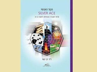 """ספר מתנת HRus למשתתפי כנס הגיוס הספר """"הקוד האנושי"""" מאת ד""""ר דב ינאי יוענק במתנה לכל משתתפי כנס הגיוס השנתי שיתקיים ב-4 בפברואר"""
