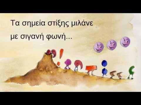 Η κυρία Σιντορέ και η γραμματική σαν παραμύθι - Πάνος Μουζουράκης - Τα Σημεία Στίξης - - YouTube