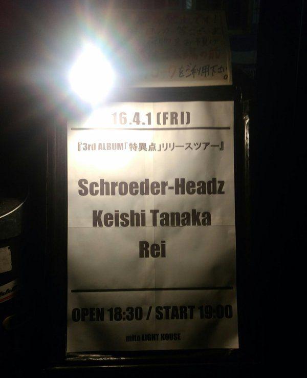 Schroeder-Headz×Keishi Tanaka×Rei@水戸ライトハウス、喋るとダメなんですよ(笑)と言いながら「どっかで見つけてくれてありがとう」って素敵な言葉を残したSchroeder-Headz、良かった。