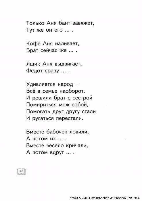120994578_alifanova_e_a_egorova_n_e_razvitie_pravilnosti_i_osoznannostpage34.jpg (494×699)