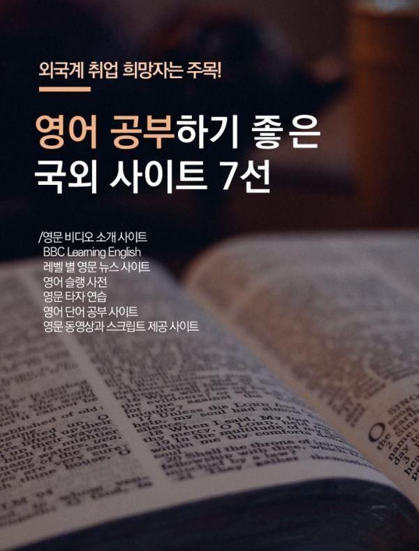 영어 공부 하기 좋은 국외사이트 7선 | minnn17 | Vingle | 커리어,영어 공부