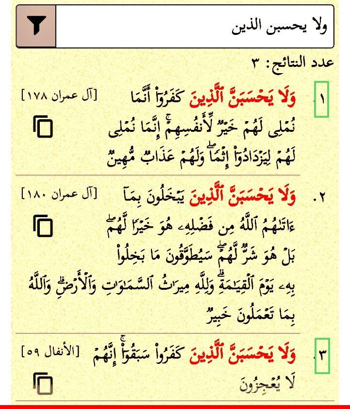 ولا يحسبن الذين ثلاث مرات في القرآن مرتان في آل عمران مرتان اتفاق الطرفان ولا يحسبن الذين كفروا ووحيدة اختلاف الوسط ولا يحسبن ال Math Math Equations