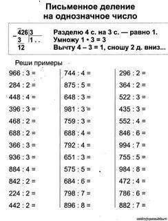 деление числа на произведение 4 класс