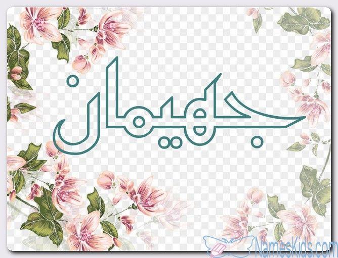 معنى اسم جهيمان وصفات الاسم Jheiman Jheiman اسم جهيمان اسماء اسلامية اسماء اولاد Napkins