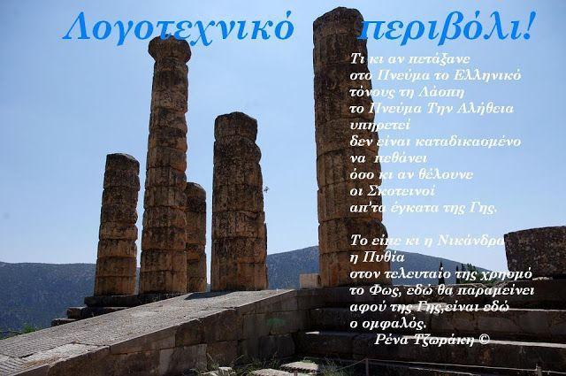 """Λογοτεχνικό περιβόλι!: """"Αρχαίο Ελληνικό Πνεύμα""""  το ποίημα της Ρένας Γ. Τ..."""