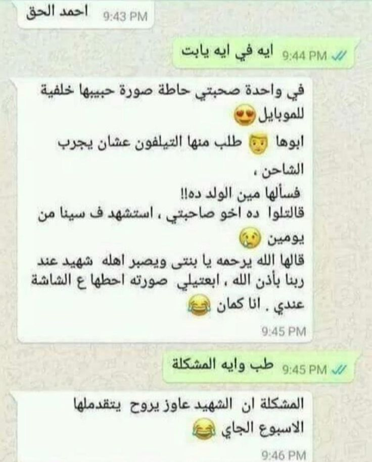 Pin By Toka Alaa Eldin On مستحيل تخرج بدون ماتضحك Funny Photo Memes Arabic Funny Funny Posts