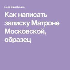 Как написать записку Матроне Московской, образец