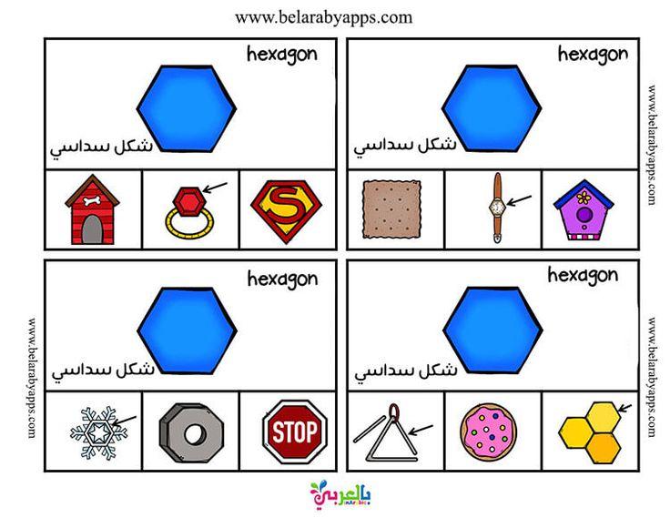 لعبة تعليم الاشكال الهندسية لرياض الاطفال العاب تعليمية منتسوري للطباعة بالعربي نتعلم Kids Education Educational Games Education