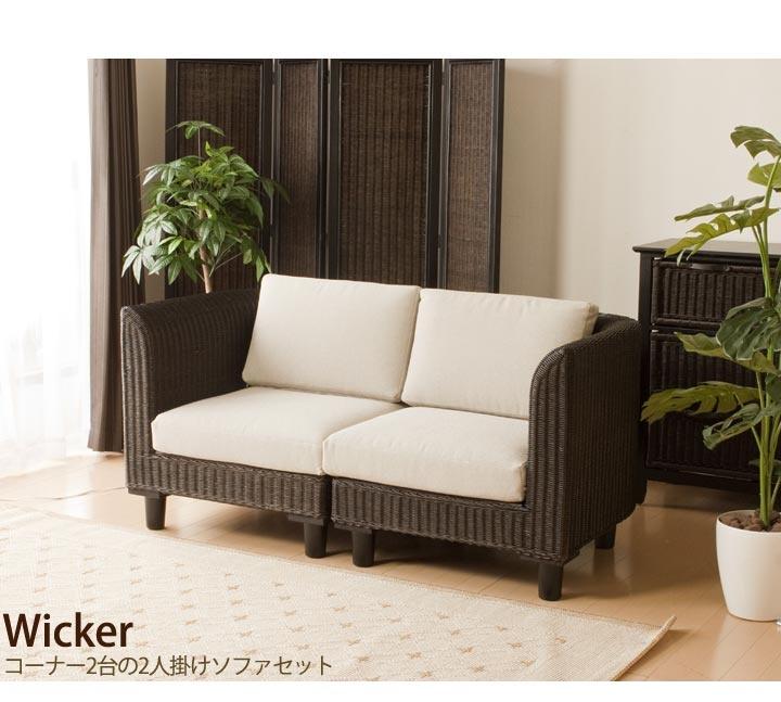 sofa 2人掛けラタンソファセット   #ソファ