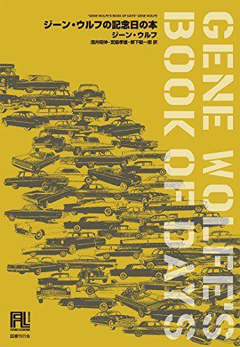 ジーン・ウルフの記念日の本 (未来の文学)   ジーン・ウルフ http://www.amazon.co.jp/dp/4336053200/ref=cm_sw_r_pi_dp_zSyPwb0YX6HRD