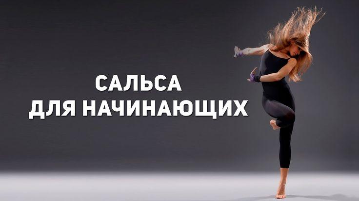 Кубинская сальса для начинающих [Фитнес Подруга] - YouTube