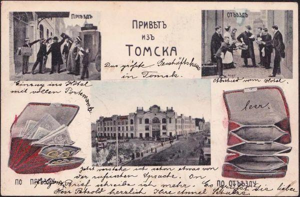 Морозный привет 1909 года из Томска в Лейпциг - Город.томск.ру