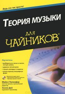Книга Теория музыки для чайников (+ CD-ROM) Майкл Пилхофер, Холли Дей - купить книгу Music Theory for Dummies ISBN 978-5-8459-1898-7 с доставкой по почте в интернет-магазине Ozon.ru