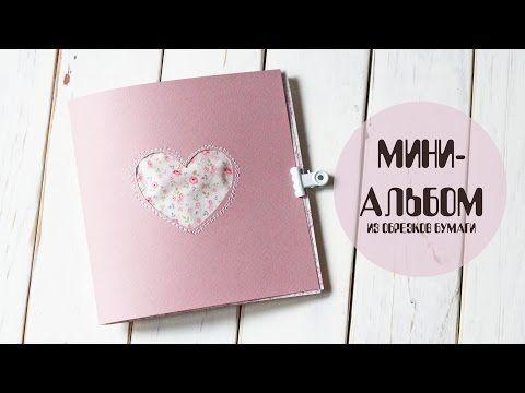 Как сделать мини-альбом из обрезков бумаги своими руками ♥ - YouTube