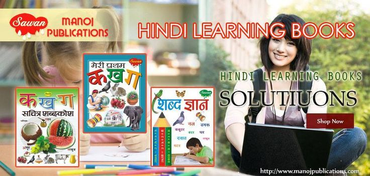 Shop Now Hindi Learing Books Online at Best Prices Click Here... http://tinyurl.com/kuxdyqs #Childrenbooks