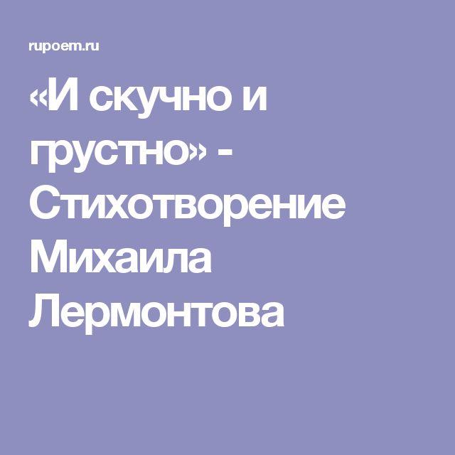 «И скучно и грустно» - Стихотворение Михаила Лермонтова