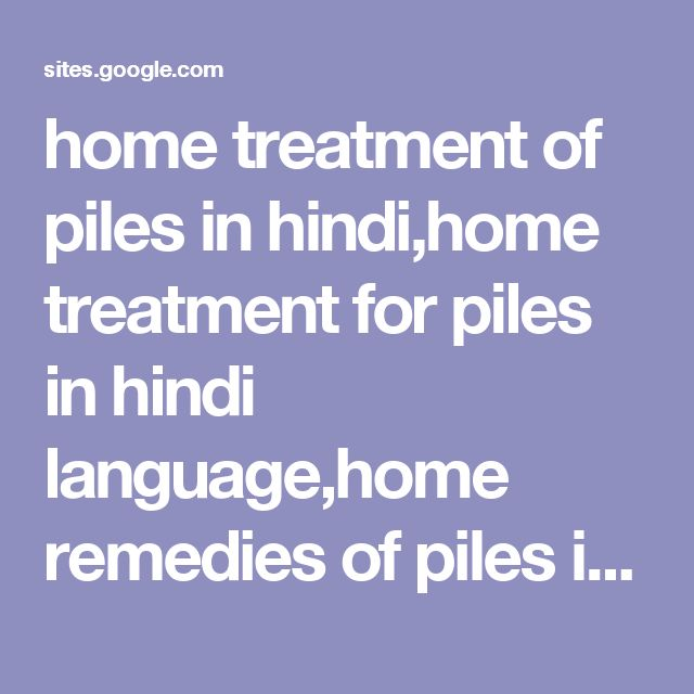home treatment of piles in hindi,home treatment for piles in hindi language,home remedies of piles in hindi,home remedies for bawaseer in hindi,home medicine for piles in hindi,hemorrhoids in hindi,hemorrhoids home treatment in hindi,guda rog,guda me sujan,gharelu upchar for piles in hindi,gharelu upchar for piles (Ayurveda Homeopathic Allopathic Home Remedies for Piles in HIndi)