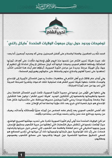 Tuduha Ratney Terhadap Hai'ah Tahrir al-Sham Utusan Khusus Amerika Serikat ke Suriah Michael Ratney baru-baru ini merilis pernyataan terkait kondisi terkini pejuang Suriah. Haiat Tahrir Al-Syam HTS) persatuan kekuatan dari sejumlah faksi oposisi Suriah secara resmi dimasukkan dalam daftar teroris menurut AS. Dalam pernyataan berbahasa Arab tertanggal 10 Maret 2017 Ratney mengatakan bahwa alasan negaranya memasukkan HTS ke daftar teroris karena pemeran utama dalam persatuan berbagai faksi itu…