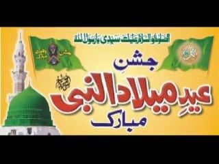 New 2 Rabi Ul Awal 2016 - Latest EID Milad Ul Nabi 2016