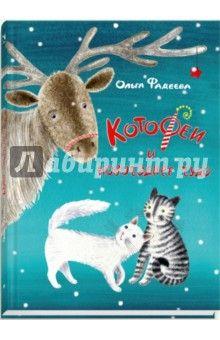 Ольга Фадеева - КотоФеи и новогоднее чудо обложка книги