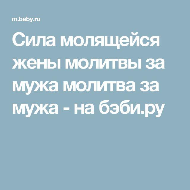 Сила молящейся жены   молитвы за мужа   молитва за мужа - на бэби.ру