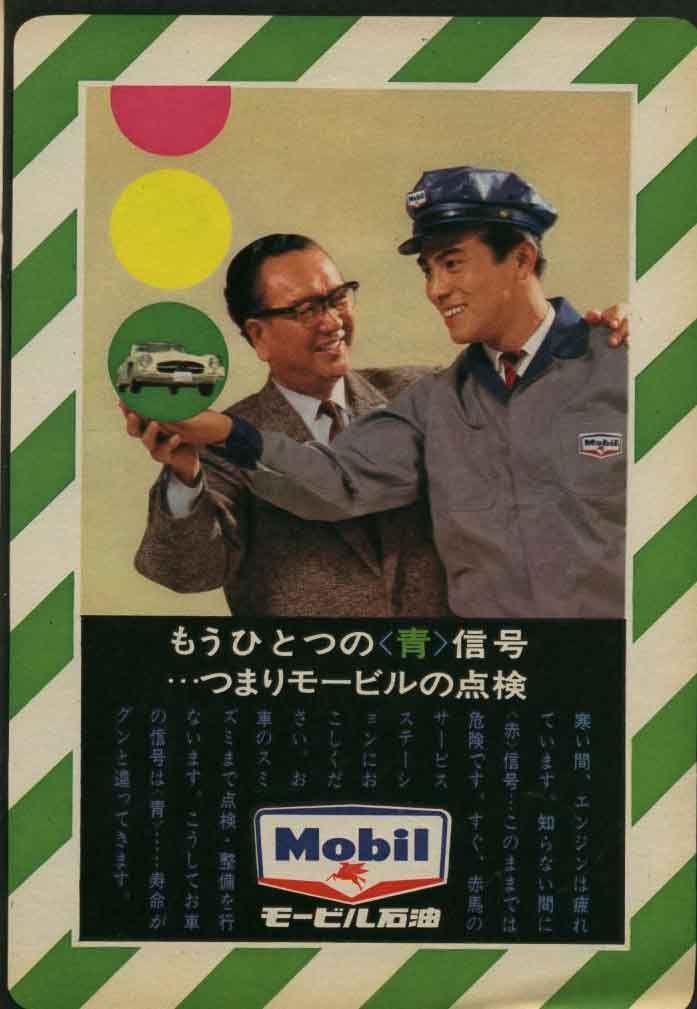 モービル石油 古い広告 カーライフ レトロな広告