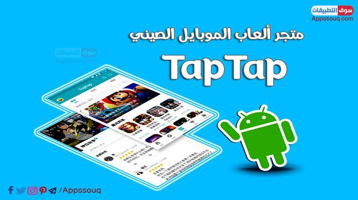 تحميل برنامج tap tap للكمبيوتر