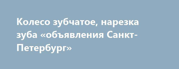 Колесо зубчатое, нарезка зуба «объявления Санкт-Петербург» http://www.pogruzimvse.ru/doska2/?adv_id=9146 «Newfoton Group Limited» изготовляем шестерни, валы и втулки по чертежам заказчика. В центре Шестерни с круговым зубом, зубчатое колесо круговой зуб, нарезка кругового зуба, косозубые шестерни, колеса зубчатые, производство шестерен, круговые зубья, вал- шестерня, шеврон, зубчатая передача с круговыми зубьями. Шкив, вкладыш, плиты стальные, запчасти дробилок и мельниц, корпус, подшипник…