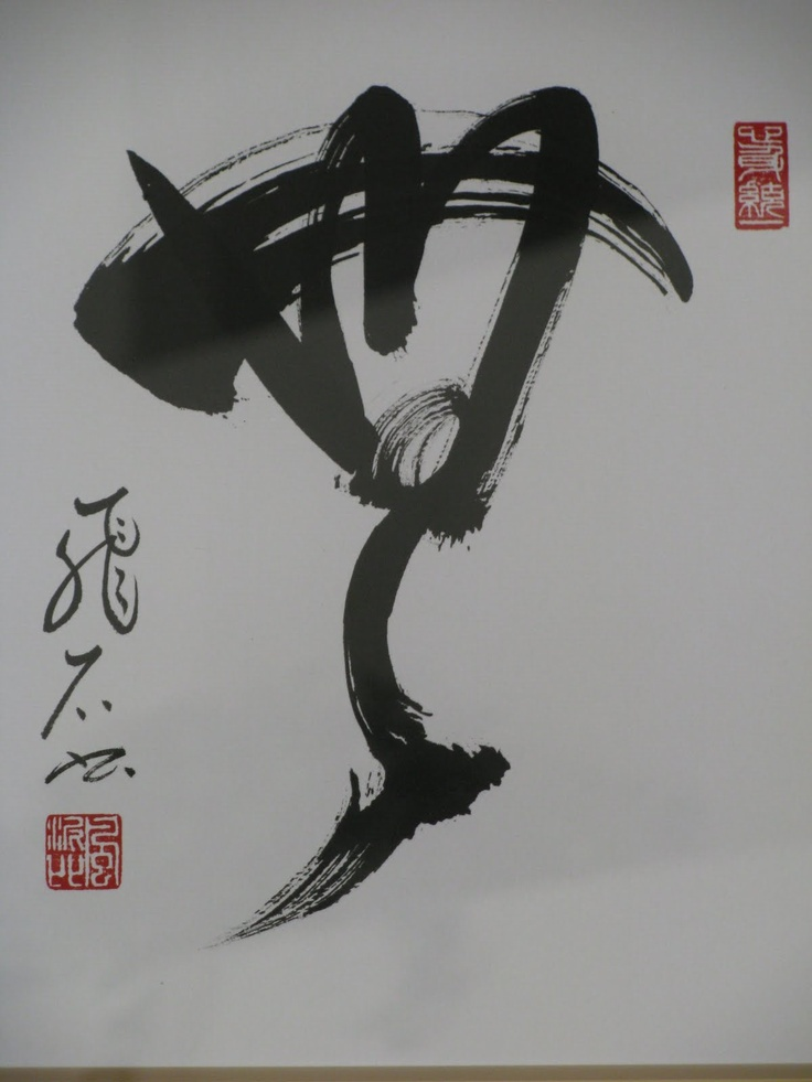 178 Best Images About Shodo Calligraphy On Pinterest