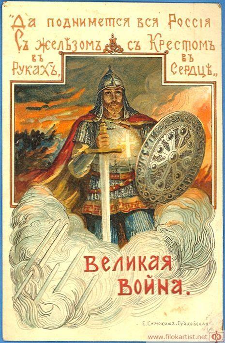 Да поднимется вся Россия...Самокиш-Судковская Е.П.