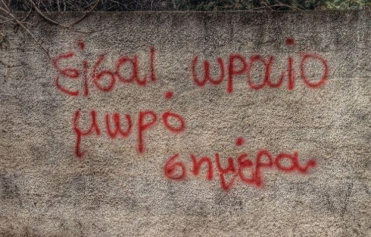 τρελΟ, οχι αστεια.. greek quotes