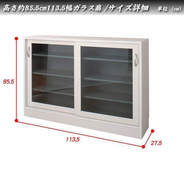 カウンター下ガラス引戸収納 幅113.5 高さ85.5cmWH【完成品】(キッチン、食器棚、キッチン収納家具)*_画像1