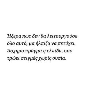 Σου τρώει…