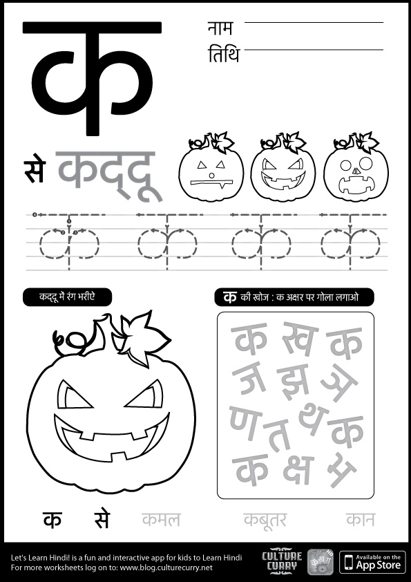 Excellent Hindi Worksheets Activity Free Sheets For Kids Printable ...