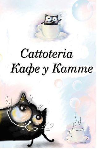 Набор Cattoteria. Рисунки Кати Чуйковой