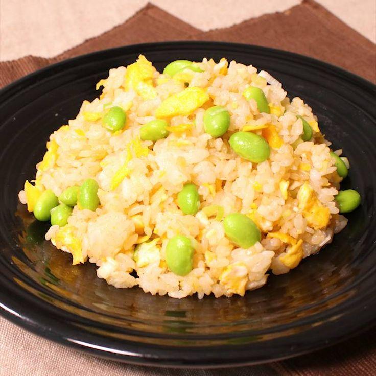「食感がアクセント 枝豆チャーハン」の作り方を簡単で分かりやすい料理動画で紹介しています。枝豆の食感がアクセントのさっとできる簡単チャーハンのご紹介です。彩りも良く、冷蔵庫に余りがちな食材なのでいつでも簡単に作れます。お一人暮らしの方はもちろん、お子様がいるご家庭でも喜ばれるはず!ぜひお試しください。