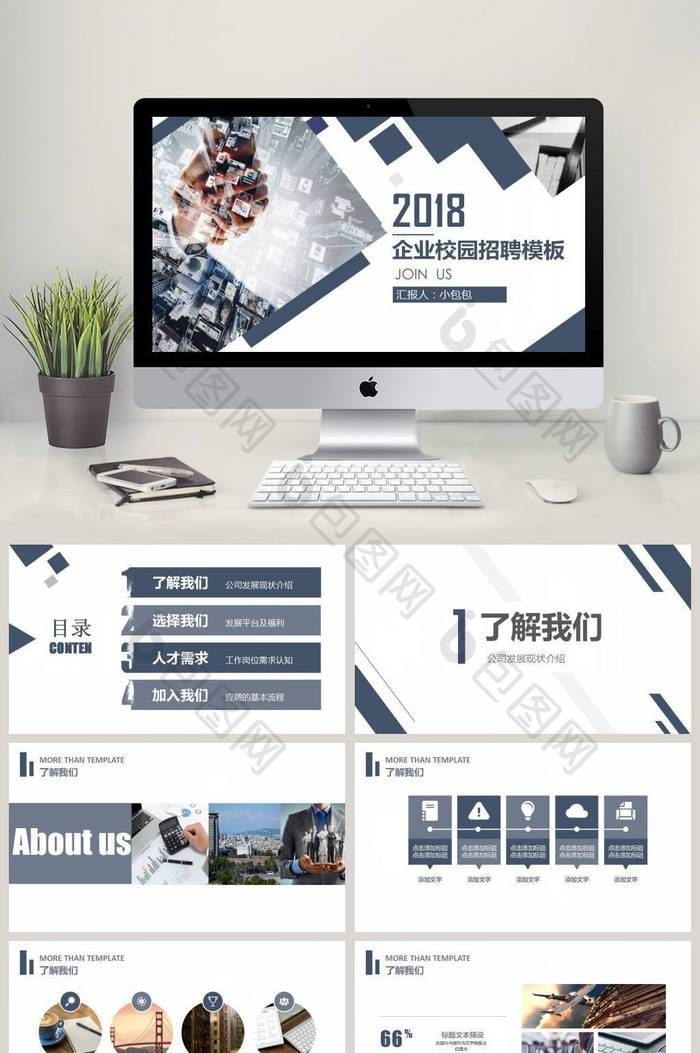 113 best free powerpoint template images on pinterest minimalist corporate campus recruitment ppt template free download pikbest ppt powerpoint presentation toneelgroepblik Choice Image
