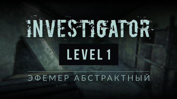 В этом видео #Эфемер начнёт проходить #хоррор от первого лица #Investigator. История начинается...